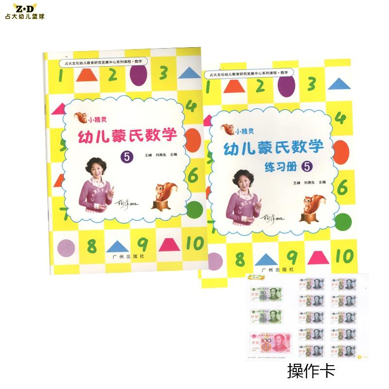 一本好的幼儿数学启蒙书图片