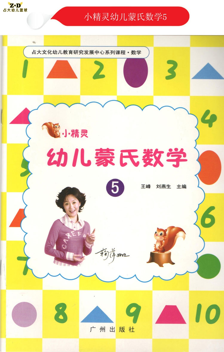 小精灵幼儿蒙氏数学5课本封面