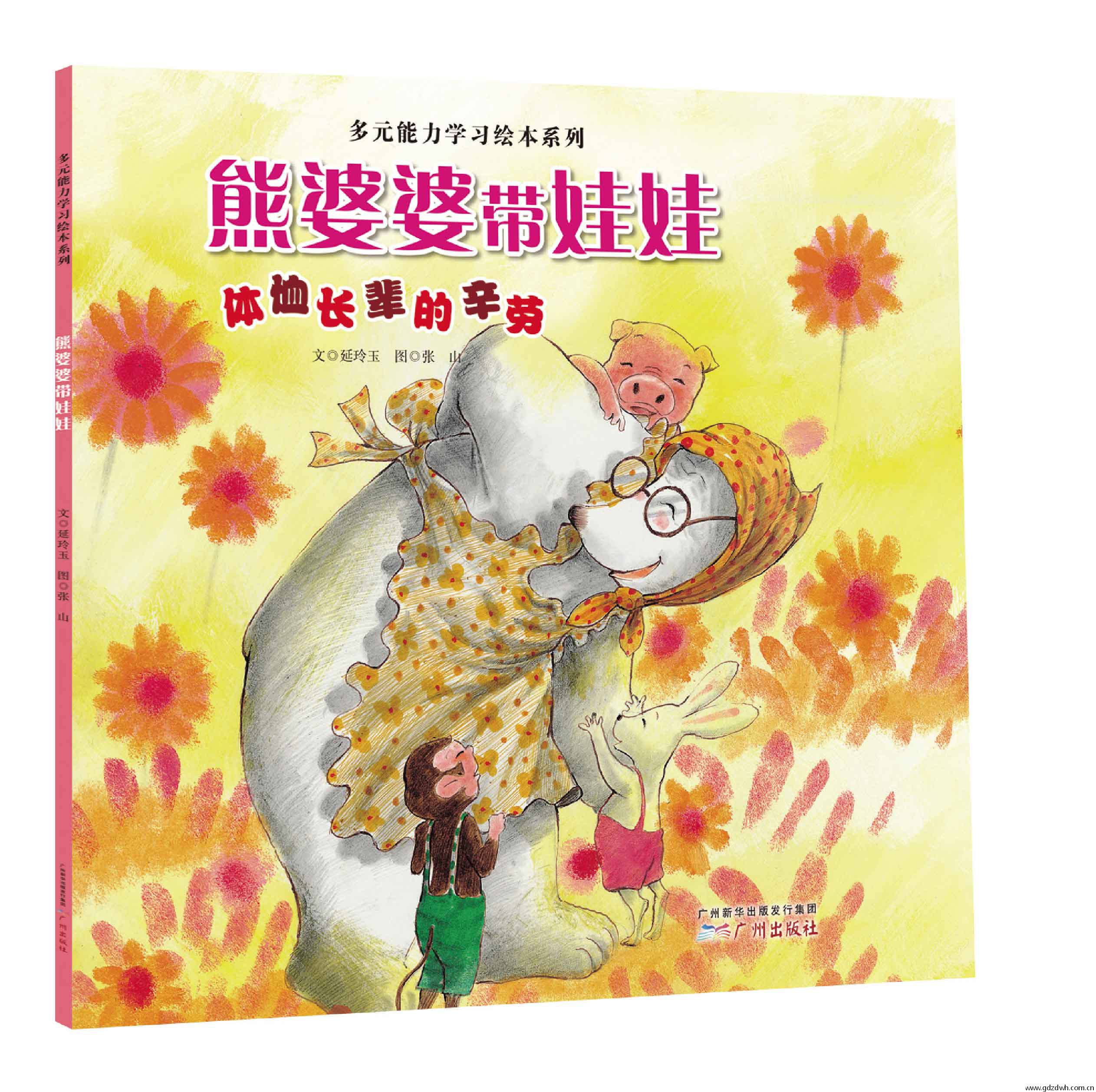 《多元能力学习绘本系列:熊婆婆带娃娃》