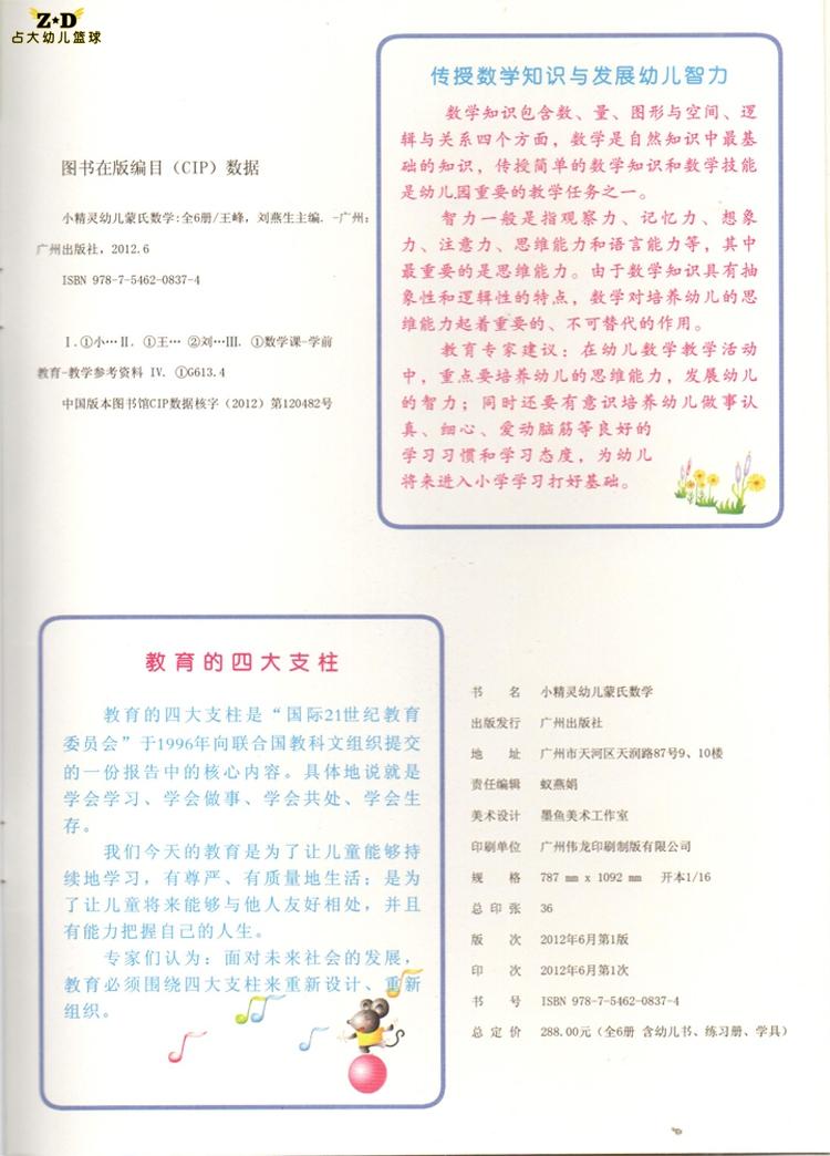 小精灵幼儿蒙氏数学5课本内容4