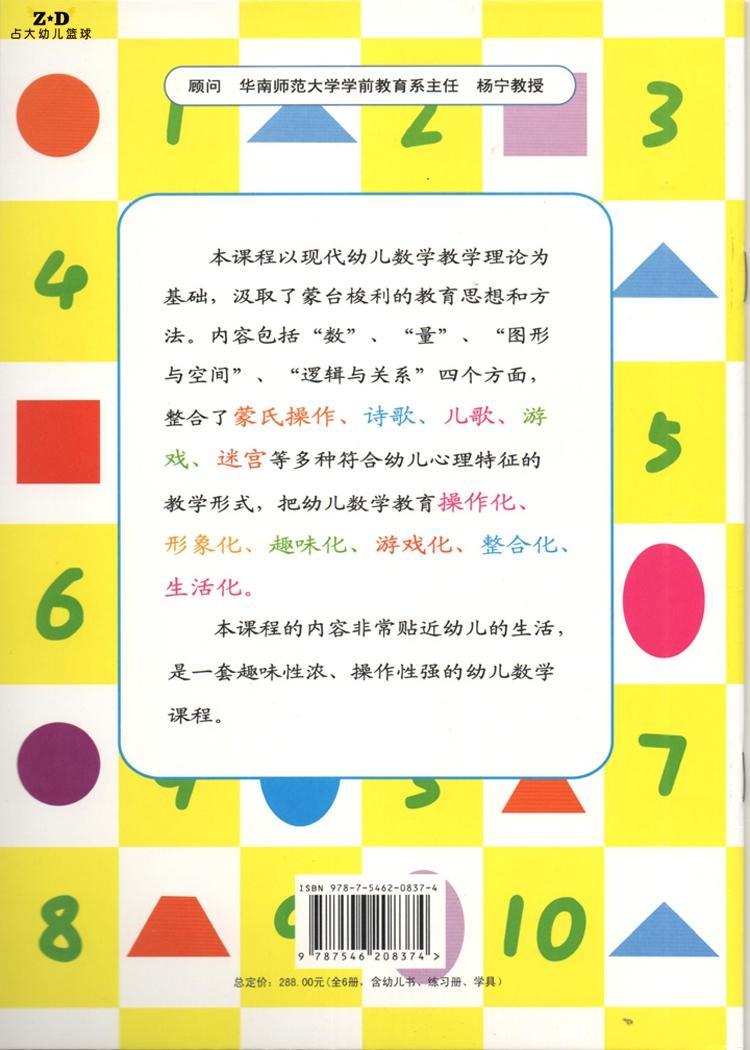 小精灵幼儿蒙氏数学5课本后封面