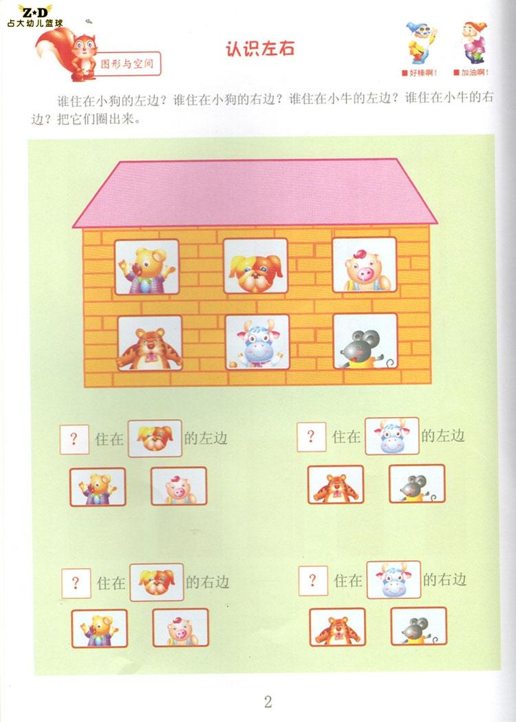小精灵幼儿蒙氏数学练习册5内容2