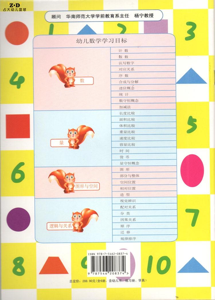 小精灵幼儿蒙氏数学练习册5后封面