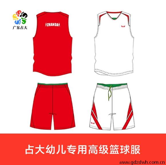 占大幼儿专用高级篮球服