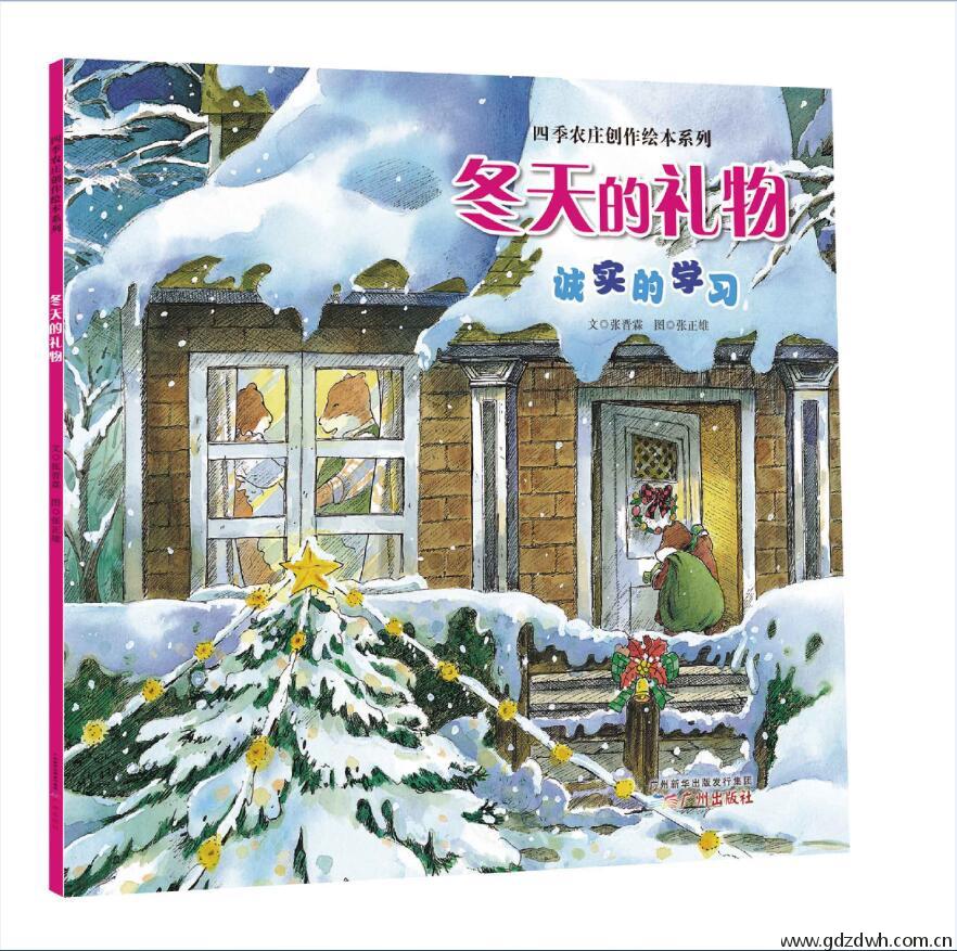 《四季农庄创作绘本系列:冬天的礼物》