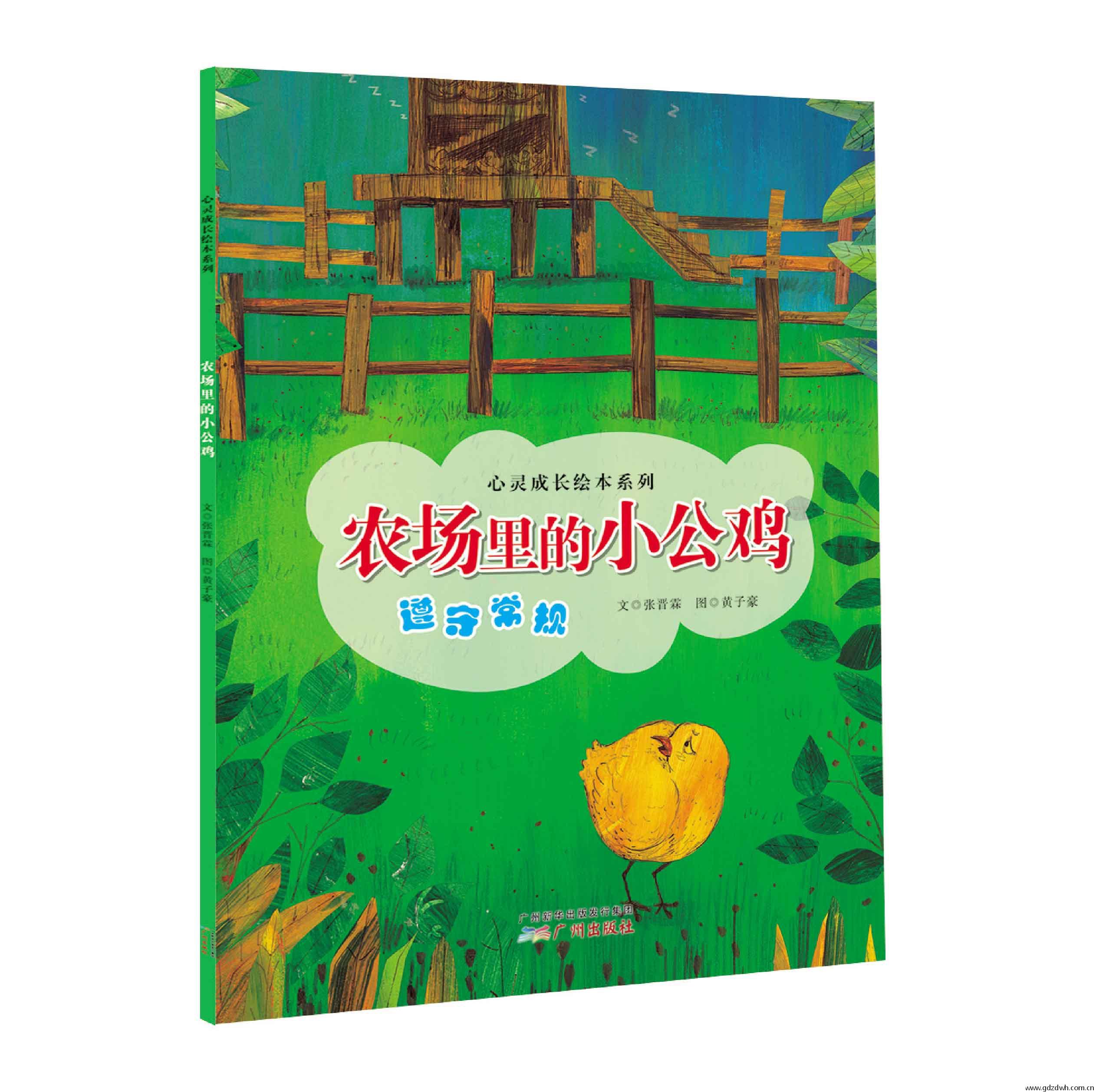 《心灵成长绘本系列:农场里的小公鸡》