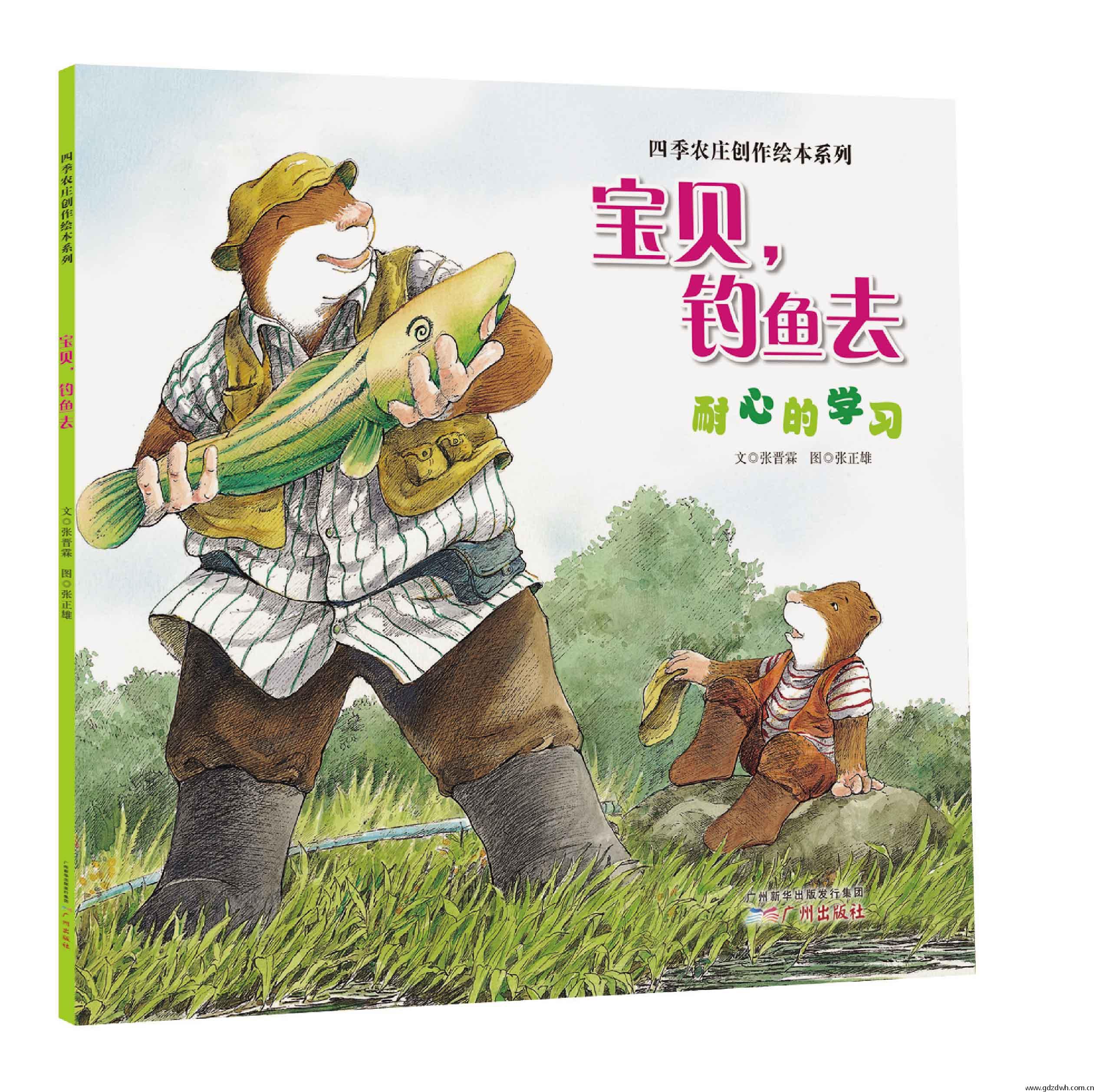 《四季农庄创作绘本系列:宝贝,钓鱼去》