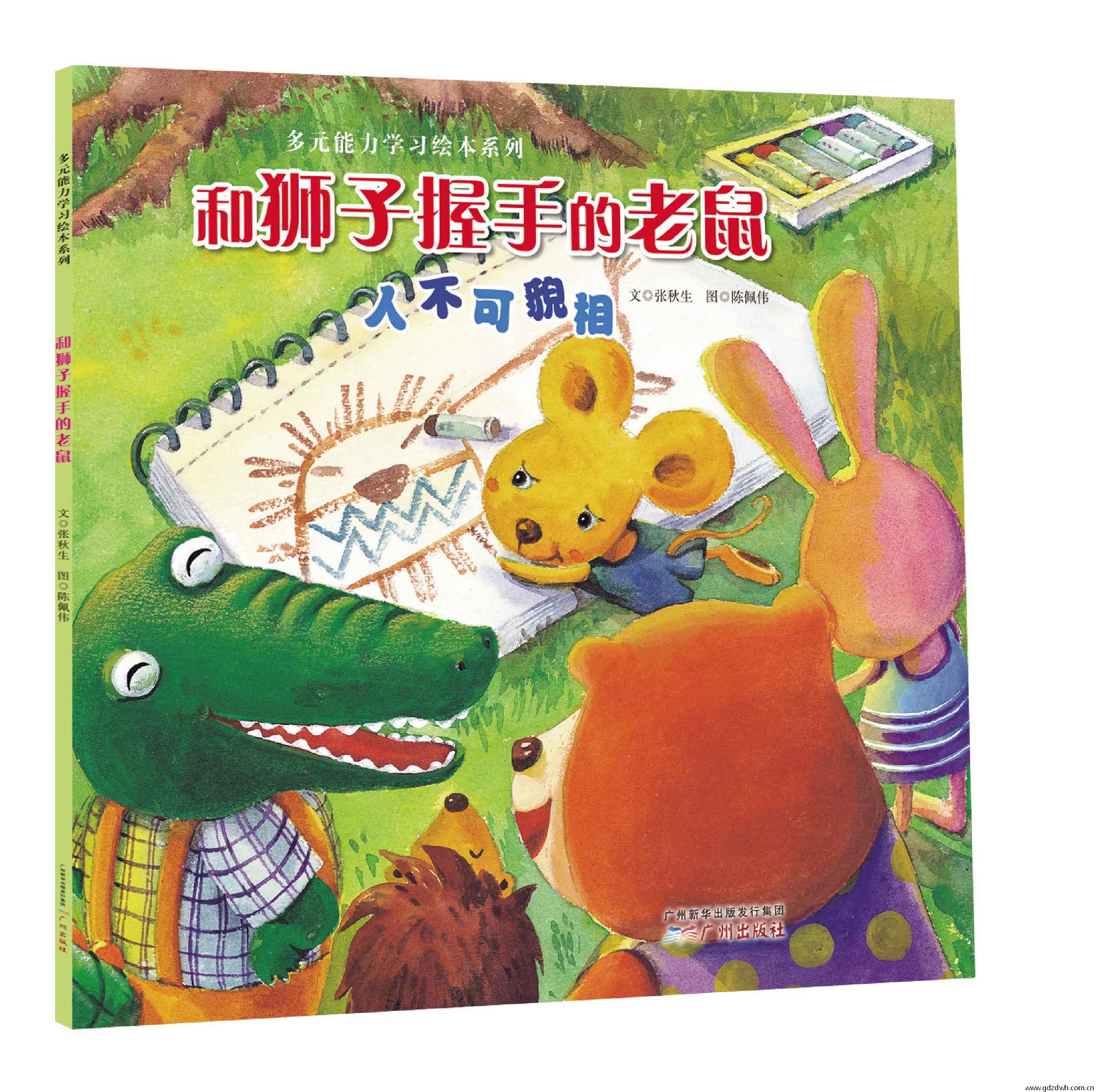 《多元能力学习绘本系列:和狮子握手的老鼠》