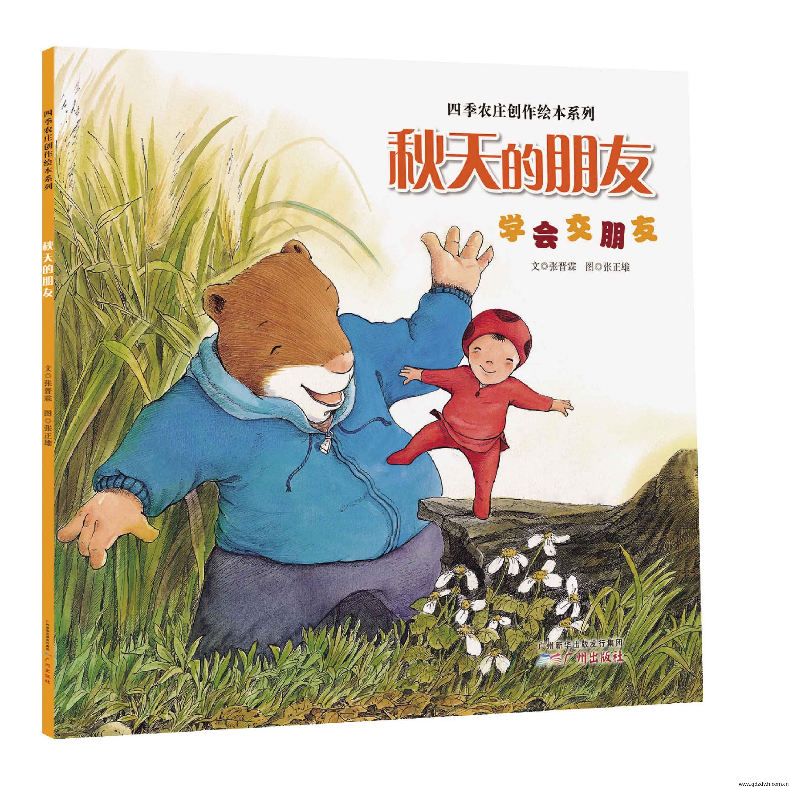 《四季农庄创作绘本系列:秋天的朋友》