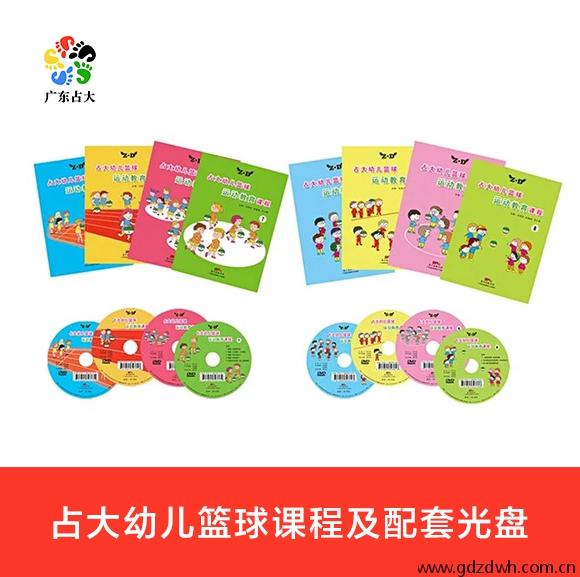 《占大幼儿篮球运动教育课程》幼儿用书,共8册