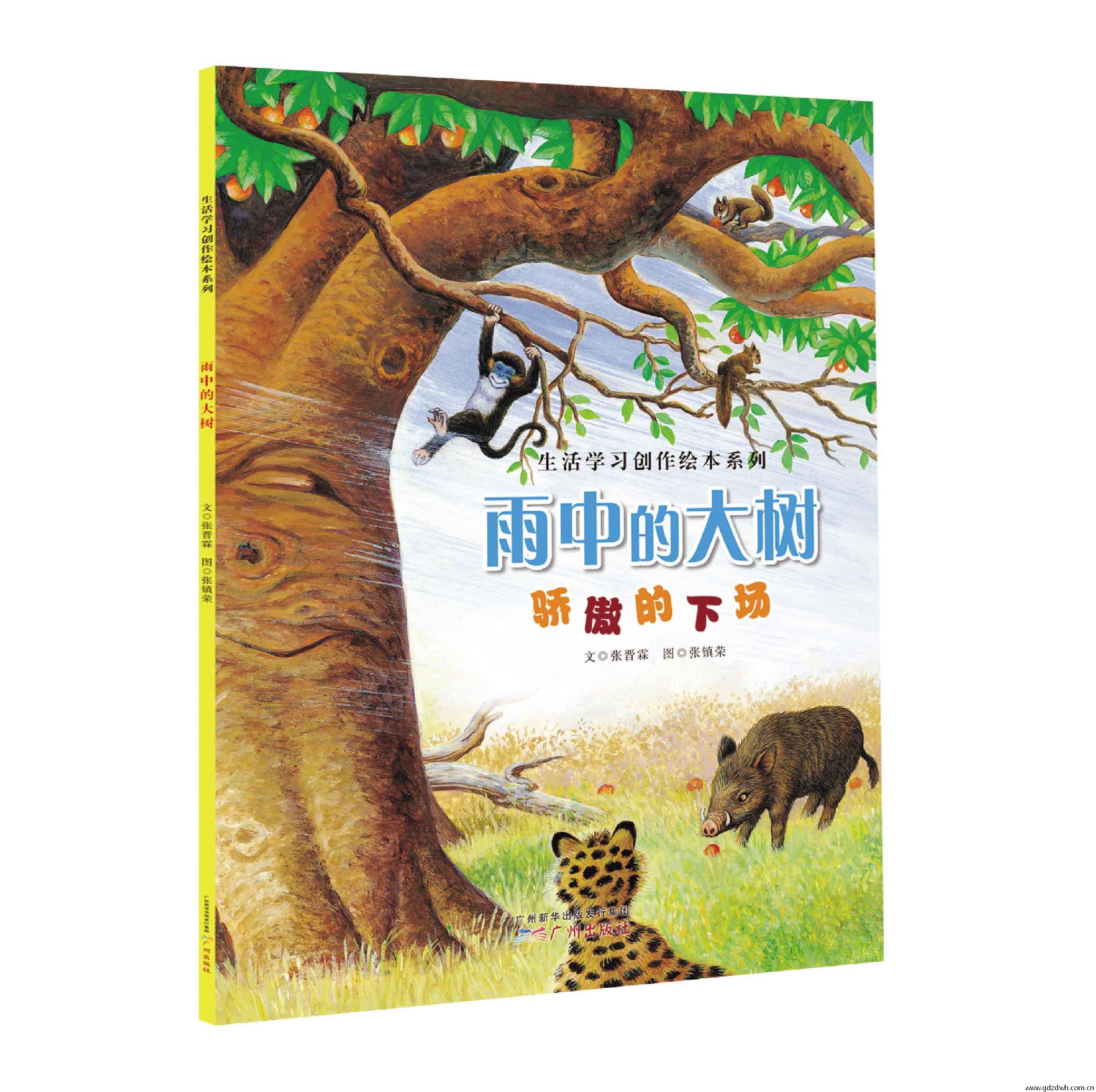 《生活学习创作绘本系列:雨中的大树》