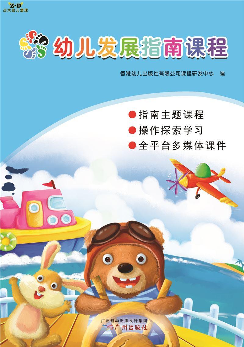 幼儿发展指南课程幼儿用书中班下学期封面