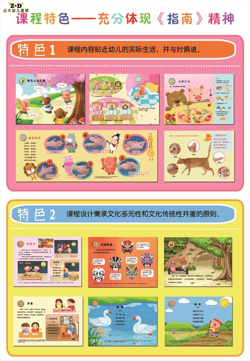 幼儿发展指南课程幼儿用书中班下学期特色1-2