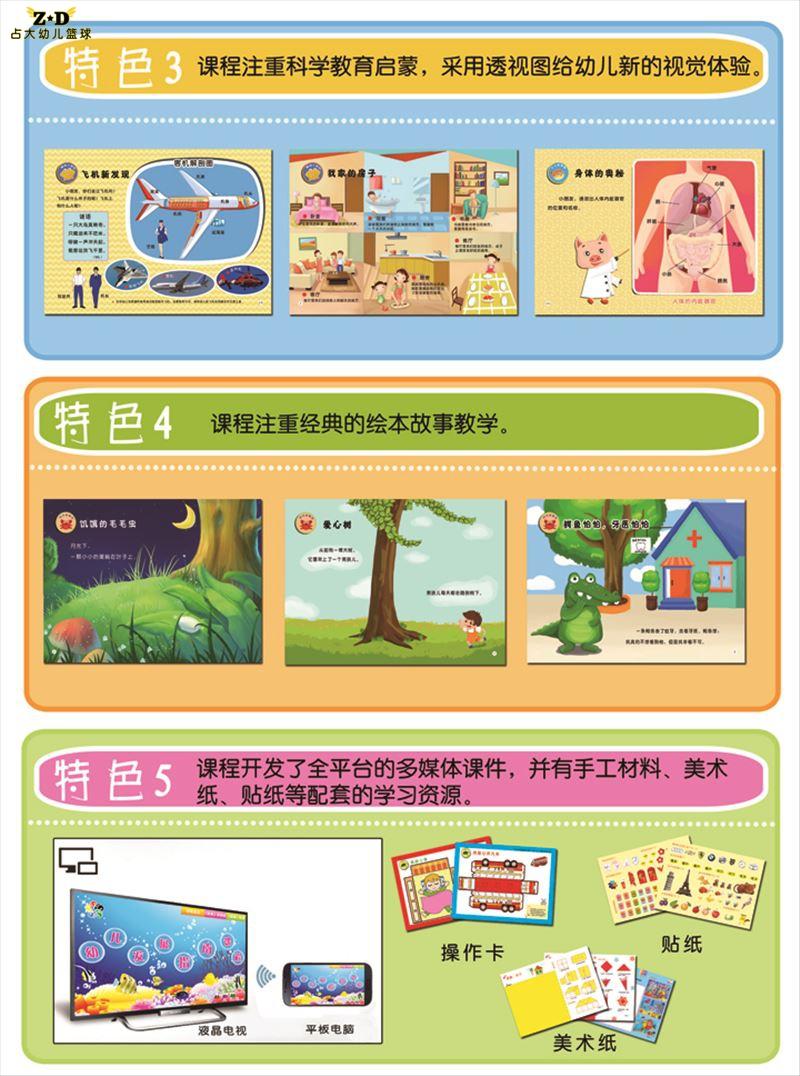 幼儿发展指南课程幼儿用书中班上学期特色3-5
