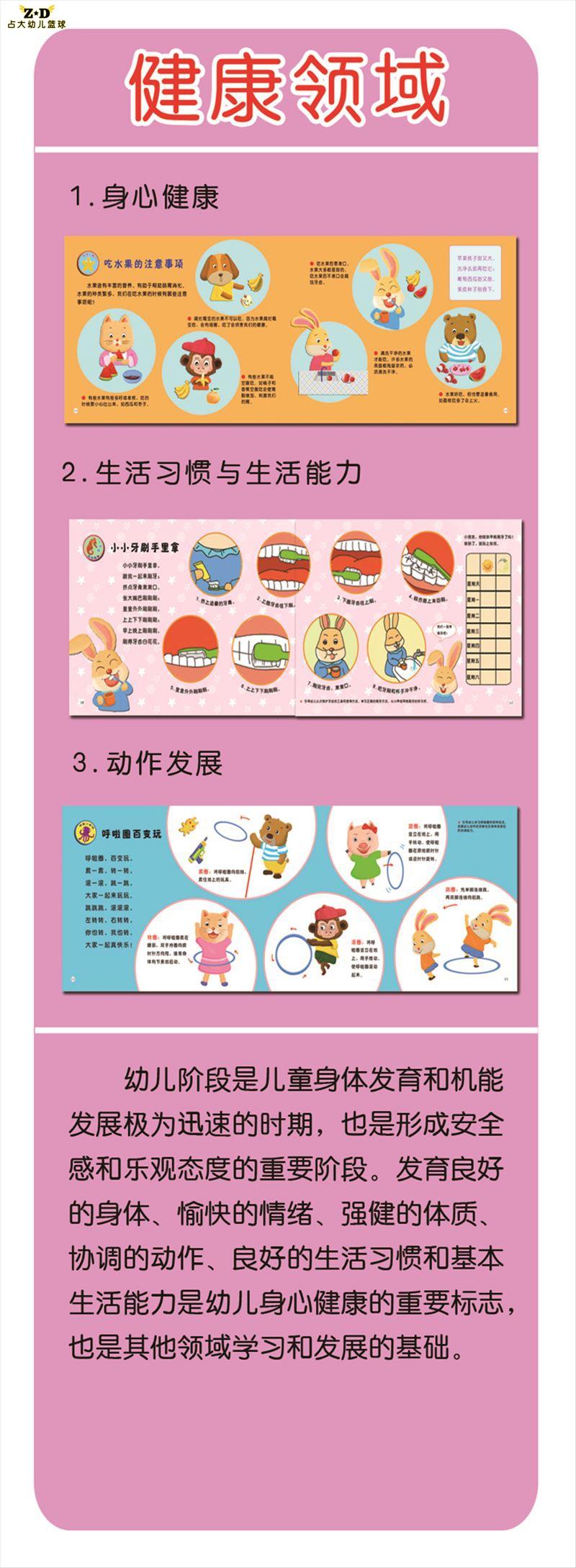 幼儿发展指南课程幼儿用书中班下学期健康领域