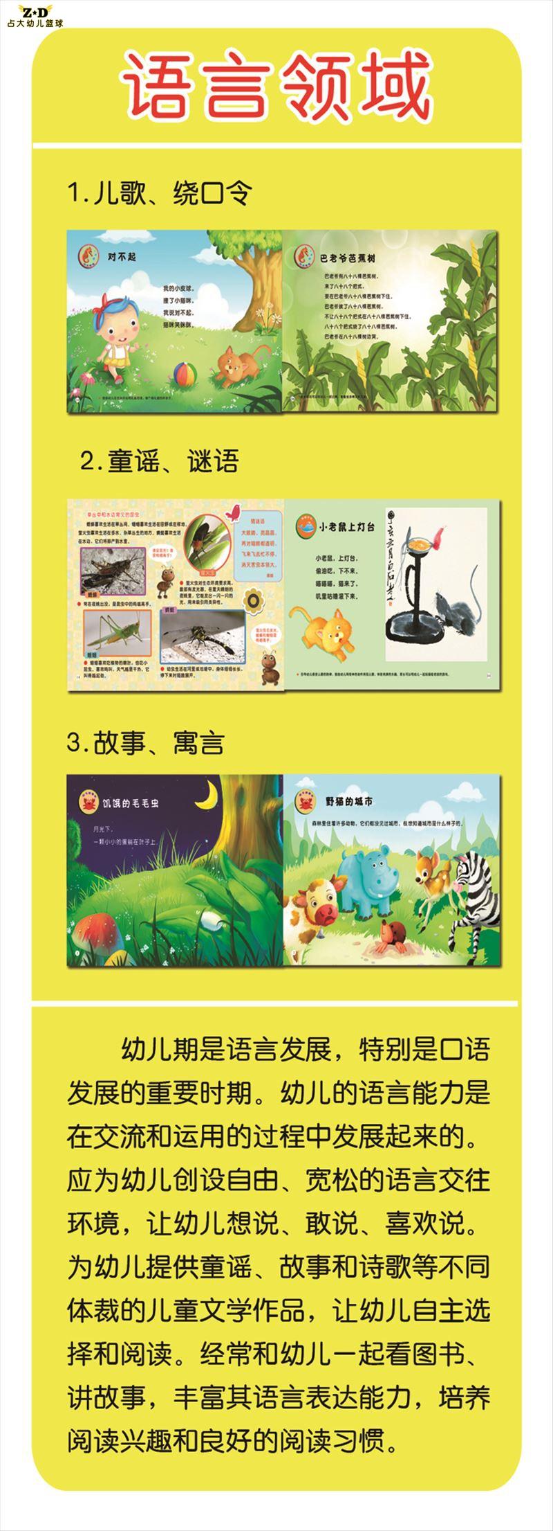 幼儿发展指南课程幼儿用书中班下学期语言领域