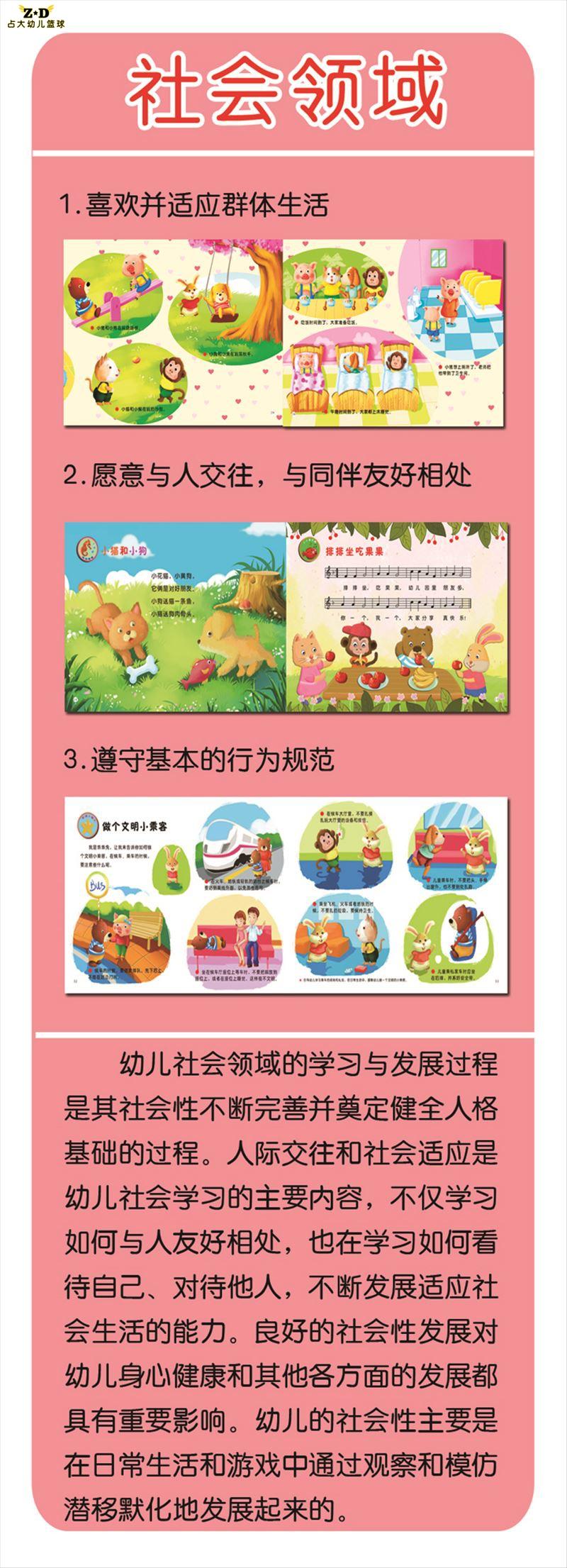 幼儿发展指南课程幼儿用书中班下学期社会领域