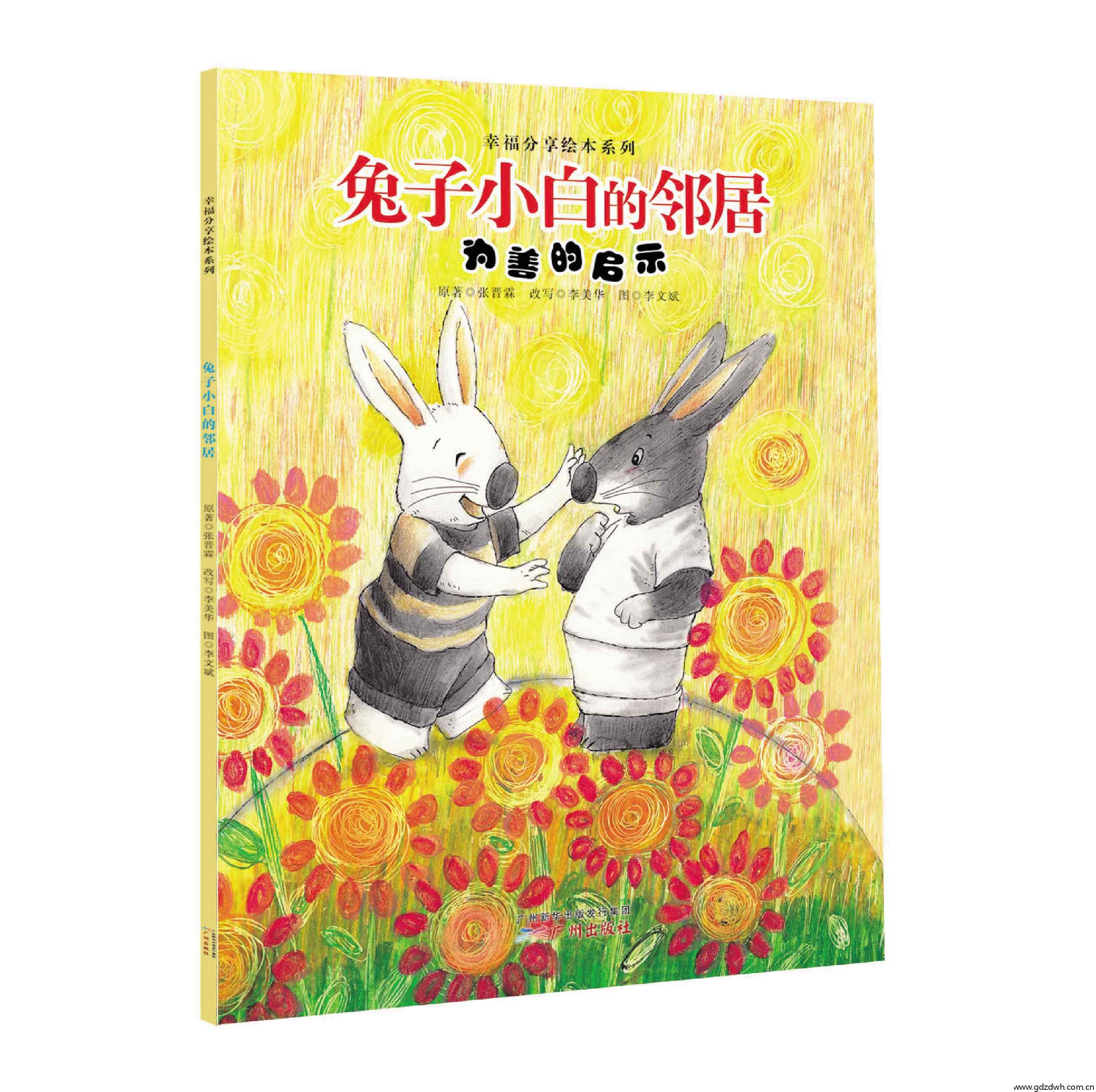《幸福分享绘本系列:兔子小白的邻居》