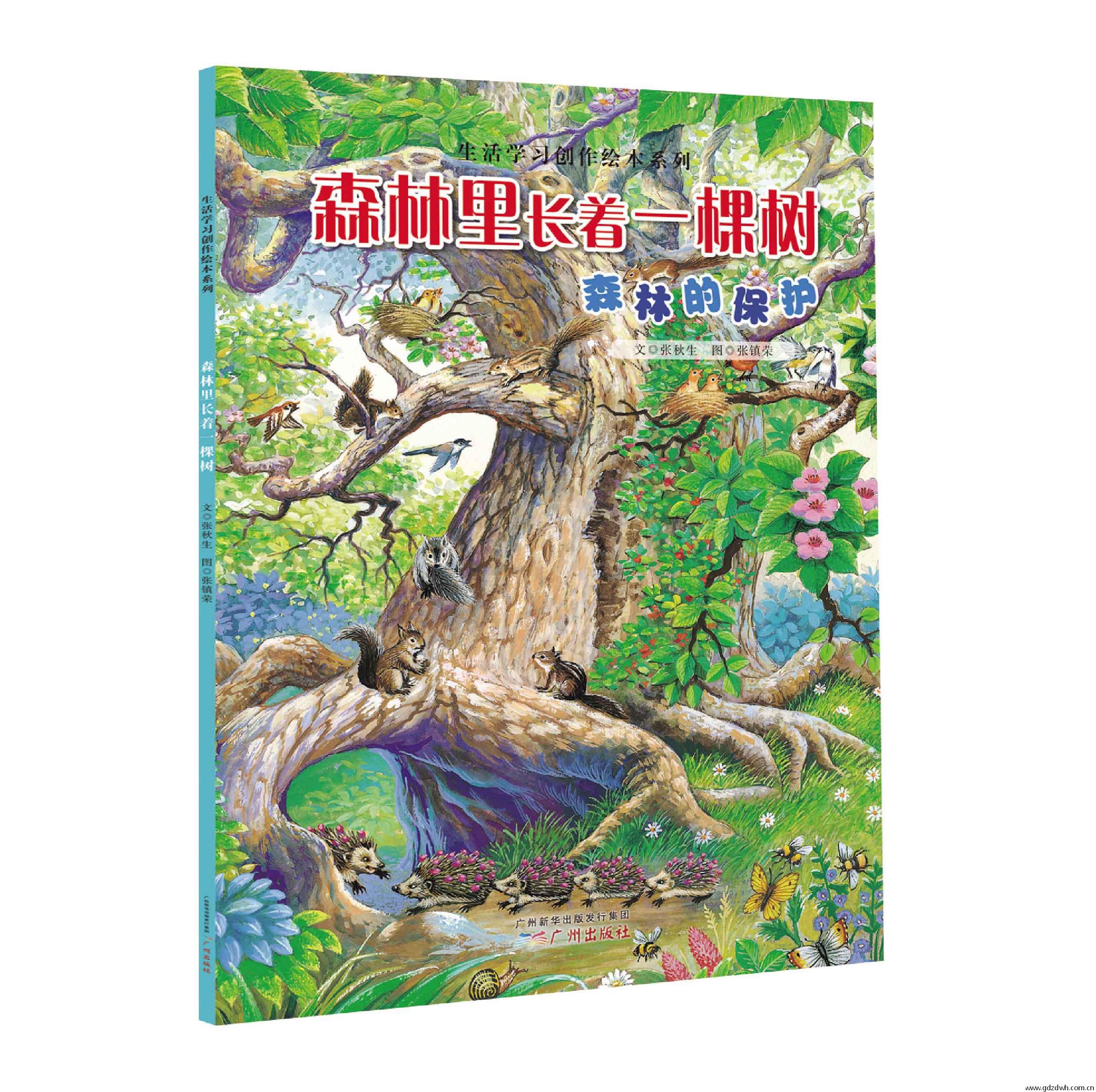 《生活学习创作绘本系列:森林里长着一棵树》