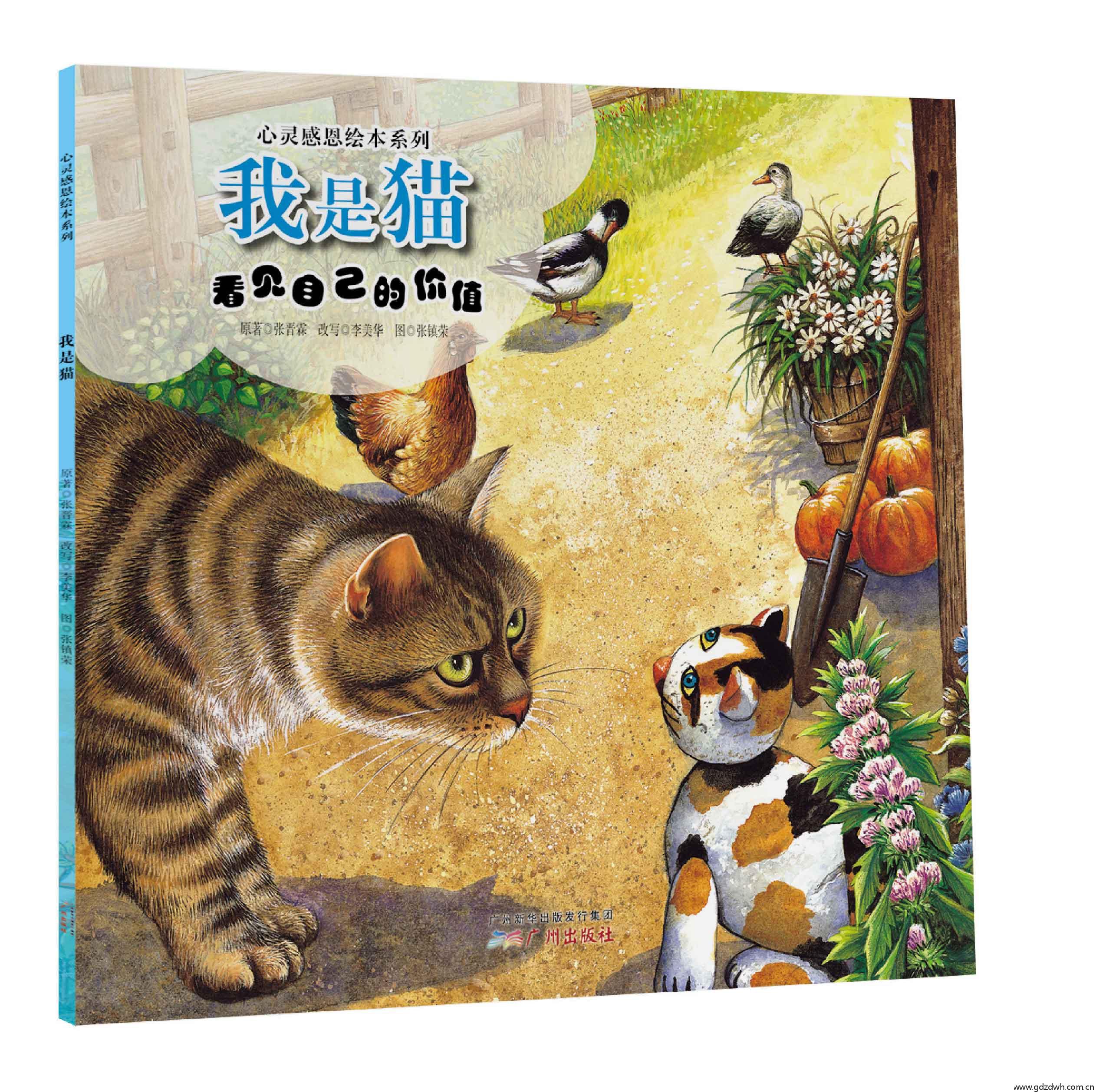 《心灵感恩绘本系列:我是猫》