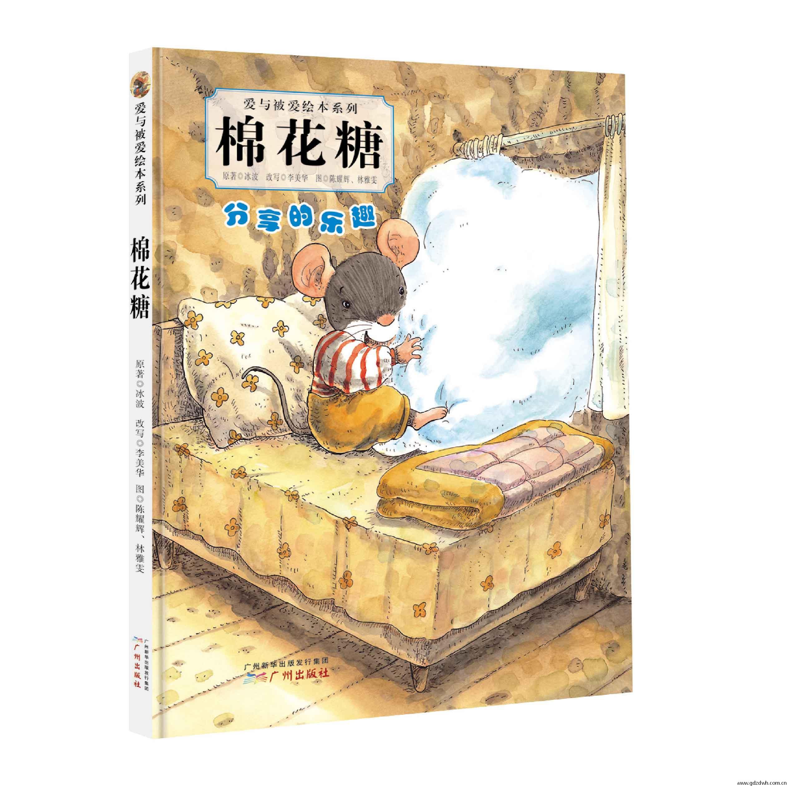 《爱与被爱绘本系列:棉花糖》